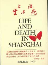 Link to an enlarged image of 上海生與死