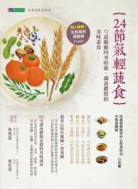 Link to an enlarged image of 24節氣輕蔬食