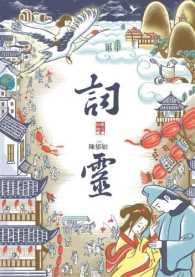 Link to an enlarged image of 詞靈:仙靈傳奇2