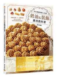 Link to an enlarged image of 奶油&裝飾應用教科書:5大奶油醬的夾餡&延