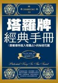 Link to an enlarged image of 塔羅牌經典手冊:跟著偉特進入塔羅占卜的