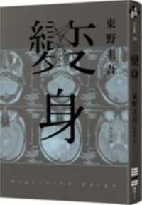 Link to an enlarged image of 變身