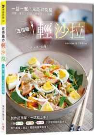 Link to an enlarged image of 吃得飽輕沙拉:一盤一餐!光吃就能瘦,