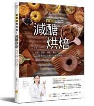 Link to an enlarged image of 減醣烘焙:營養師教你做!蛋糕、奶酪、餅