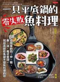 Link to an enlarged image of 一只平底鍋的零失敗魚料理:80道簡單的日