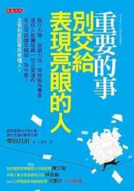 Link to an enlarged image of 重要的事別交給表現亮眼的人:執行力強、
