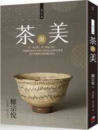 Link to an enlarged image of 茶與美