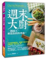 Link to an enlarged image of 週末大廚:一週兩天,解放你的料理魂!