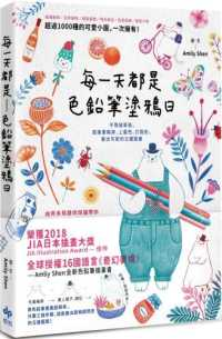 Link to an enlarged image of 每一天都是色鉛筆塗鴉日:不用描草稿,直
