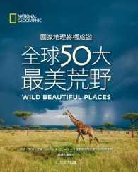 Link to an enlarged image of 國家地理終極旅遊:全球50大最美荒野