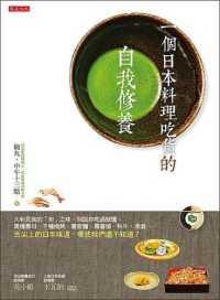 Link to an enlarged image of 一個日本料理吃貨的自我修養:大和民族的
