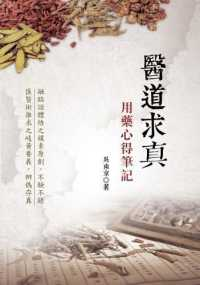 Link to an enlarged image of 醫道求真:用藥心得筆記