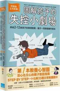 Link to an enlarged image of 圖解孩子的失控小劇場:阿德勒正向教養,