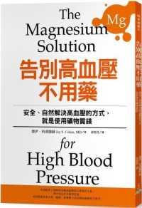 Link to an enlarged image of 告別高血壓不用藥:安全、自然解決高血壓