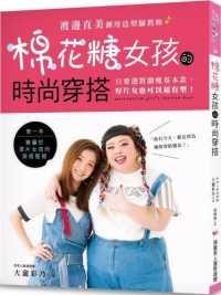 Link to an enlarged image of 棉花糖女孩的時尚穿搭:渡邊直美御用造型