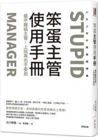 Link to an enlarged image of 笨蛋主管使用手冊:擺平難搞主管,上班再
