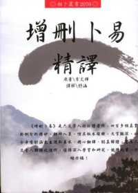 Link to an enlarged image of 增刪卜易精譯