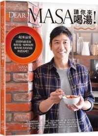 Link to an enlarged image of Dear, MASA請你來喝湯!:一起來品嘗清甜