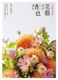 Link to an enlarged image of 初學者的花藝設計配色讀本