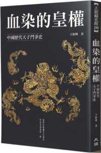 Link to an enlarged image of 血染的皇權:中國歷代天子鬥爭史