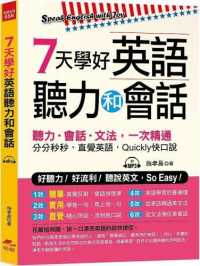 Link to an enlarged image of 7天學好英語聽力和會話:好聽力!好流利!
