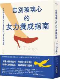 Link to an enlarged image of 告別玻璃心的女力養成指南:拆解性別枷鎖