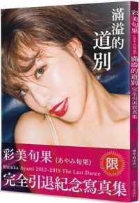 Link to an enlarged image of 滿溢的道別-彩美旬果完全引退寫真集(限)