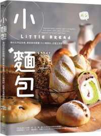 小麵包 9789869820097