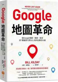 Google地圖革命:從Google地圖、地球、街景 9789869833097