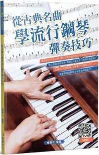 從古典名曲學流行鋼琴彈奏技巧 9789869835169