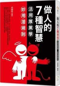 Link to an enlarged image of 做人的7種智慧:活用厚黑學,妙用潛規則