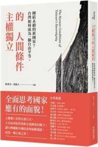 Link to an enlarged image of 主權獨立的人間條件:台灣如何成為一個自