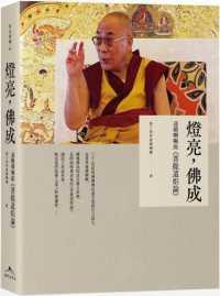 燈亮,佛成:達賴喇嘛說《菩提道炬論》 9789869863803