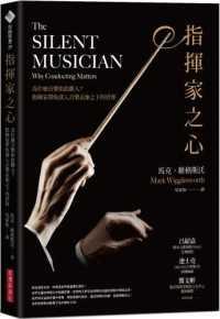 指揮家之心:為什麼音樂如此動人?指揮家帶 9789869868075