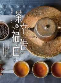 Link to an enlarged image of 茶的幸福告白