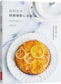Link to an enlarged image of 吉川文子 鑄鐵鍋點心食驗室:彷彿施了魔法