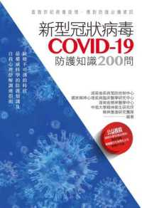 Link to an enlarged image of 新型冠狀病毒COVID-19防護知識200問