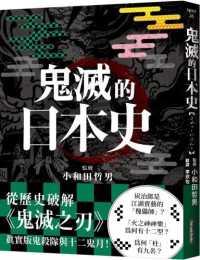 鬼滅的日本史 9789869899048