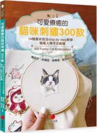Link to an enlarged image of 可愛療癒的貓咪刺繡300款:14種基本技法st
