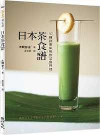 Link to an enlarged image of 日本茶食譜:47種創新風味飲品與料理