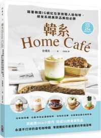 韓系Home café 9789869908603
