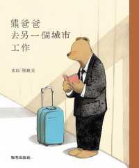熊爸爸去另一個城市工作(新版) 9789869951333