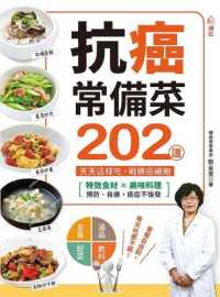 Link to an enlarged image of 抗癌常備菜202道:特效食材×美味料理,天