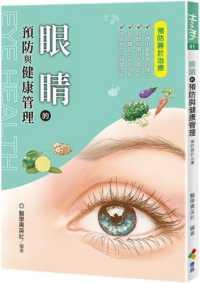 眼睛的預防與健康管理 9789869963787