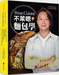 Link to an enlarged image of BrianCuisine不萊嗯的麵包學:圖文詳盡的7