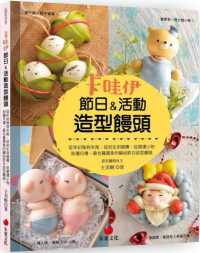 卡哇伊節日&活動造型饅頭 9789869973656