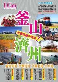 Link to an enlarged image of 釜山、濟州 玩遍韓國中南部!