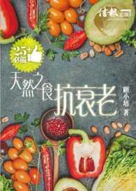 Link to an enlarged image of 25+ 必備 天然之食抗衰老