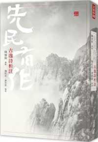 Link to an enlarged image of 先民有作:古逸詩析註