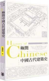 極簡中國古代建築史 9789888674770